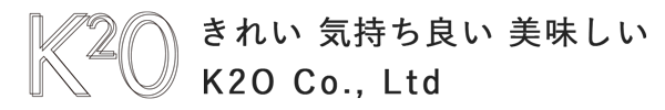 K2Oは、「きれい(Kirei)」「気持ち良い(Kimochiii)」  「美味しい(Oishii)」をモットーに活動する会社です。